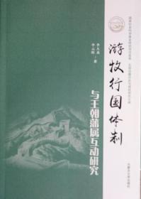 游牧行国体制与王朝藩属互动研究