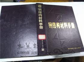钢结构材料手册 赵熙元 中国建筑工业出版社 1994年9月 16开硬精装