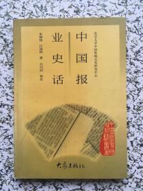 中国报业史话