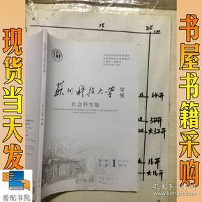 苏州科技大学学报   社会科学版     2018     1