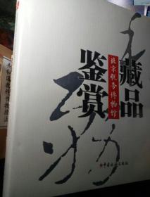 北京税务博物馆藏品鉴赏 没开封
