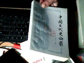 中国古代史论丛 总第九辑     6D