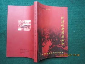 天水文史资料(第十一辑)抗战时期国立五中