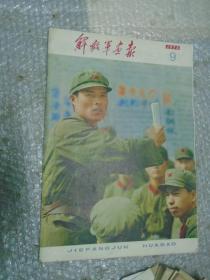 解放军画报1976年第9期
