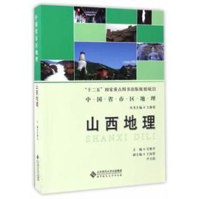 中国省市区地理:山西地理