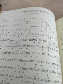 京胡曲谱免翻_京剧曲谱网京胡伴奏谱