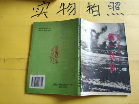 东北解放战争中的第一纵队