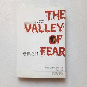 恐惧之谷:福尔摩斯探案全集6