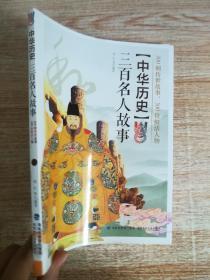 中华历史  :三百名人故事  一