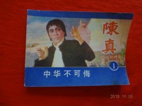连环画:中华不可侮[陈真(1)]