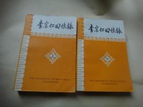 李宗仁回忆录 全2册