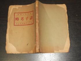 诸子考略 (民国17年初版)
