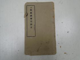 民国版/安吉吴昌硕时年七十又一《吴昌硕书石鼓文》上海大众书局印行