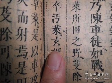 《中国古籍善本总目》P65 著录,正宗明版不避清讳(看手指处)。大字疏朗,刻印精良,内容是周代礼仪,各个管职应该做什么。类似失传的 乐经。卷十八