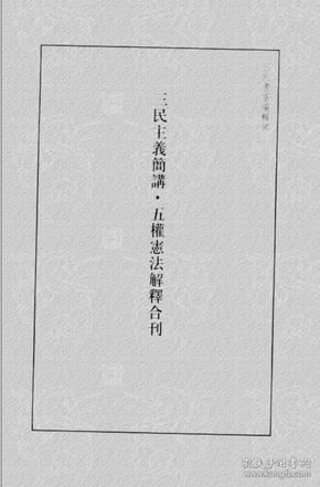 三民主义简讲、五权宪法解释合刊【复印件】