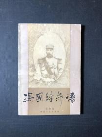 冯国璋年谱