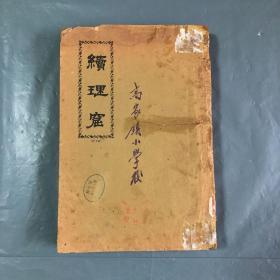 1936年 天主教会书 ● 活字大开本 《续理窟》一厚册 全