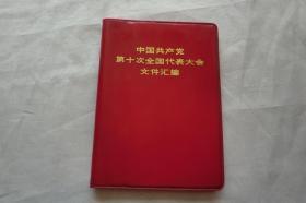 中国共产党第十次全国代表大会文件汇编(15张照片)