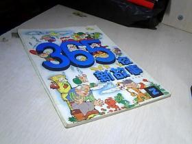 365夜新故事 (2)