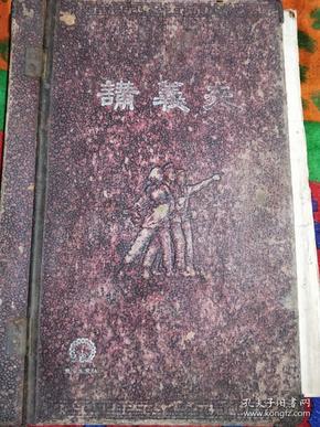 浙江农学院实验报告 1955年-1958年 实验报告