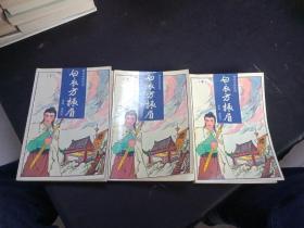 白衣方振眉3册全