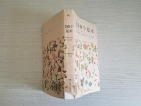 100个基本:松浦弥太郎的人生信条【实物拍图 品相自鉴 】