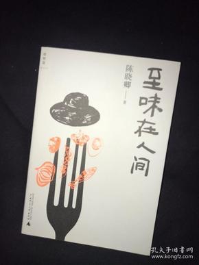 舌尖上的中国总导演陈晓卿签名  至味在人间