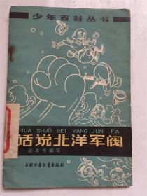 少年百科丛书:话说北洋军阀(插图本)