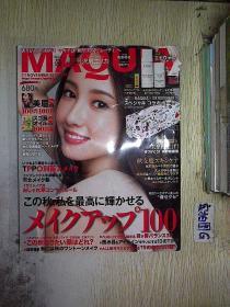 日文书  MAQUIA 2017  11 ..