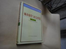 城市接管与社会改造(湖北卷)(中国共产党历史资料丛书)  库存新书