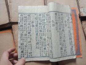 道光7年 御制康熙字典32册全,补图