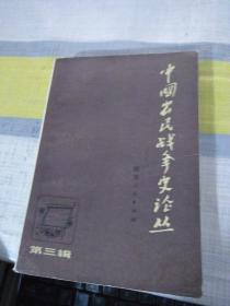 中国农民战争史论丛第三辑