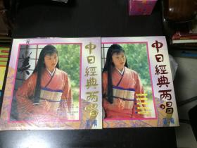 镭射影碟:中日经典两唱 第二辑、第二辑(合售)
