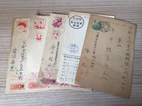 1955年-1964年日本实寄明信片5枚