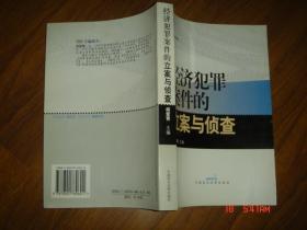 经济犯罪案件的立案与侦查 库存新书