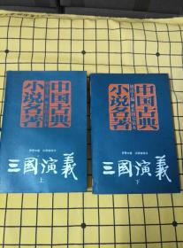 三国演义·上下(胡适主编 亚东图书馆本)