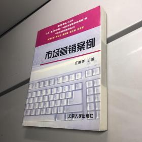 市场营销案例——中国企业管理案例库丛书 【一版一印 9品 +++ 正版现货 自然旧 实图拍摄 看图下单】