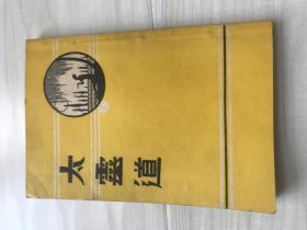太灵道(民国二十二年)