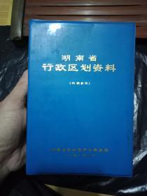 内容有农林场和公社和生产队等《湖南省行政区划资料》1978年---了解湖南文革时期必备的资料书
