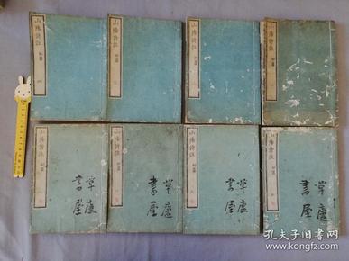 山阳诗注全八册 和刻本
