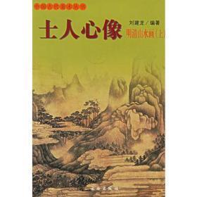 士人心像:明清山水画(上)中国古代美术丛书