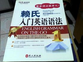 赖氏入门英语语法
