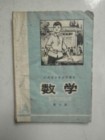 江西省小学试用课本数学第七册