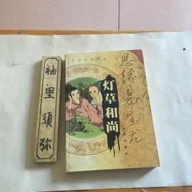 中国古典名著思缘思宝龙:灯草和尚