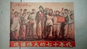 工农兵画报(浙江) 1970 年 19册合售 见图及描述