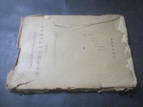 联共(布)党史生字活页卡片  计85张170页