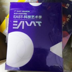 EAST 科技艺术季