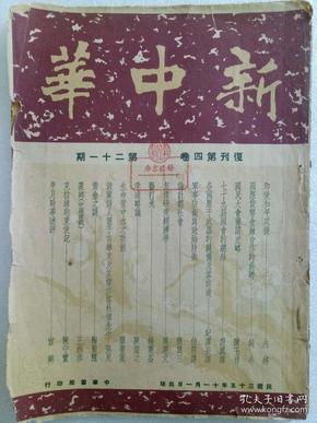 (新中华)复刊后第四卷第21期