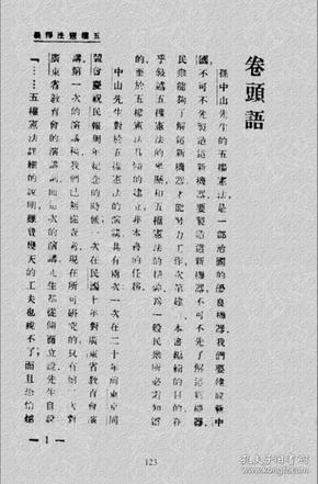 五权宪法释义【复印件】