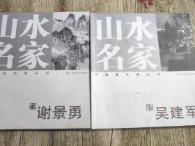 中国画名家丛书  山水名家 谢景勇  吴建军两本合售